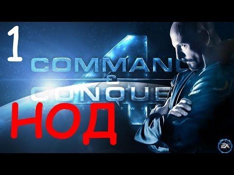 Мнение о Command & Conquer 4: Tiberian Twilight