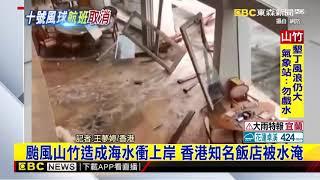 最新》颱風山竹造成海水衝上岸 香港知名飯店被水淹