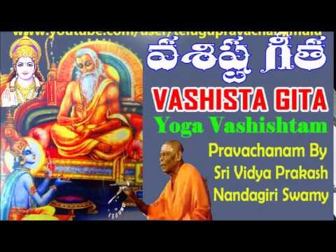 VASISTA GITA -YOGA VASHISHTAM  (PART 16/18) PRAVACHANAM BY SRI VIDYA PRAKASHANANDA GIRI SWAMY