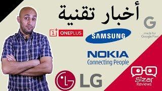 آندرويد قد ينتهي قريبا وشركة LG تبيع هاتف بمبلغ 1800 دولار - أخبار تقنية