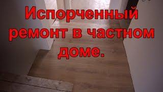#АНАПА  ИСПОРЧЕННЫЙ РЕМОНТ В ЧАСТНОМ ДОМЕ.