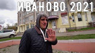 ИВАНОВО 2021 ОБЗОР отеля Best Western Русский Манчестер прогулка по городу
