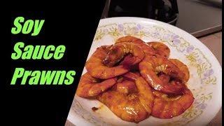 CNY RECIPE: STIR FRY PRAWNS WITH SOY SAUCE (酱油虾)