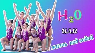 H2O или жизнь под водой/ 1 часть фильма про команду синхронисток/VLOG  с тренировки/Влог