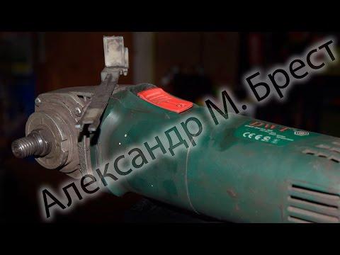 Как отремонтировать кнопку на болгарке