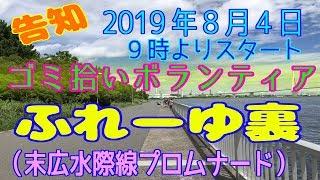 <告知動画>ふれーゆ裏でゴミ拾いボランティア!参加者大募集!!in2019年8月4日