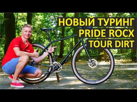 Pride Rocx Tour Dirt туринговый велосипед для туризма