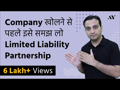 LLP (Limited Liability Partnership) - Explained in Hindi