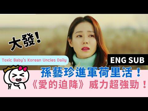 (ENG SUB) 玄彬真的很愛和粉絲見面!玄彬說「游擊約會來得還不夠,我還會再來!」下次亮相莫非是2021? Hyun Bin really loves to meet with fansKaynak: YouTube · Süre: 3 dakika9 saniye