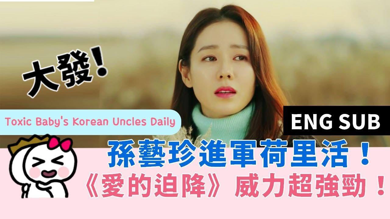 "(ENG SUB) 孫藝珍進軍荷里活!《愛的迫降》威力超強勁! 玄彬休閒服廣告也新推出喇! ""Crash Landing on You""' Son Ye Jin Hollywood debut!"