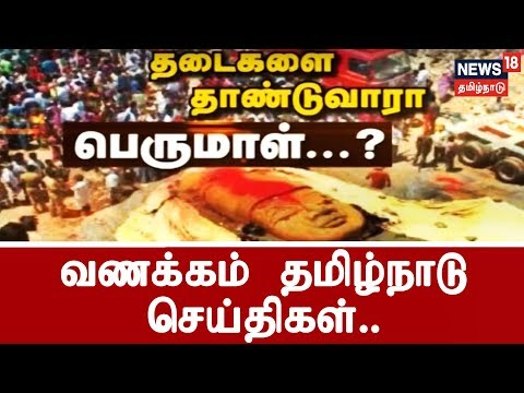 வணக்கம் தமிழ்நாடு செய்திகள் | விரைவு செய்திகள்| Vanakkam Tamilnadu News | 11.01.2019