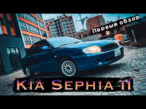 Обзор - отзыв Kia Sephia II, Spectra
