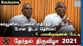 k-balakrishnan-cpim-exclusive-interview-political-hindu-tamil-thisai