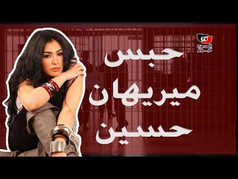 رد فعل الفنانة ميريهان حسين بعد حكم حبسها سنتين ونصف