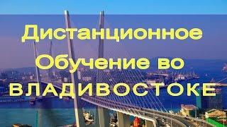 Дистанционное обучение во Владивостоке