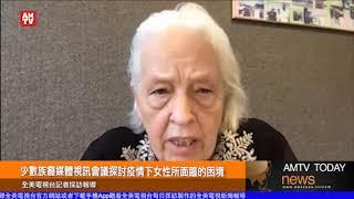 少數族裔媒體視訊會議探討疫情下女性所面臨的困境【AMTV】