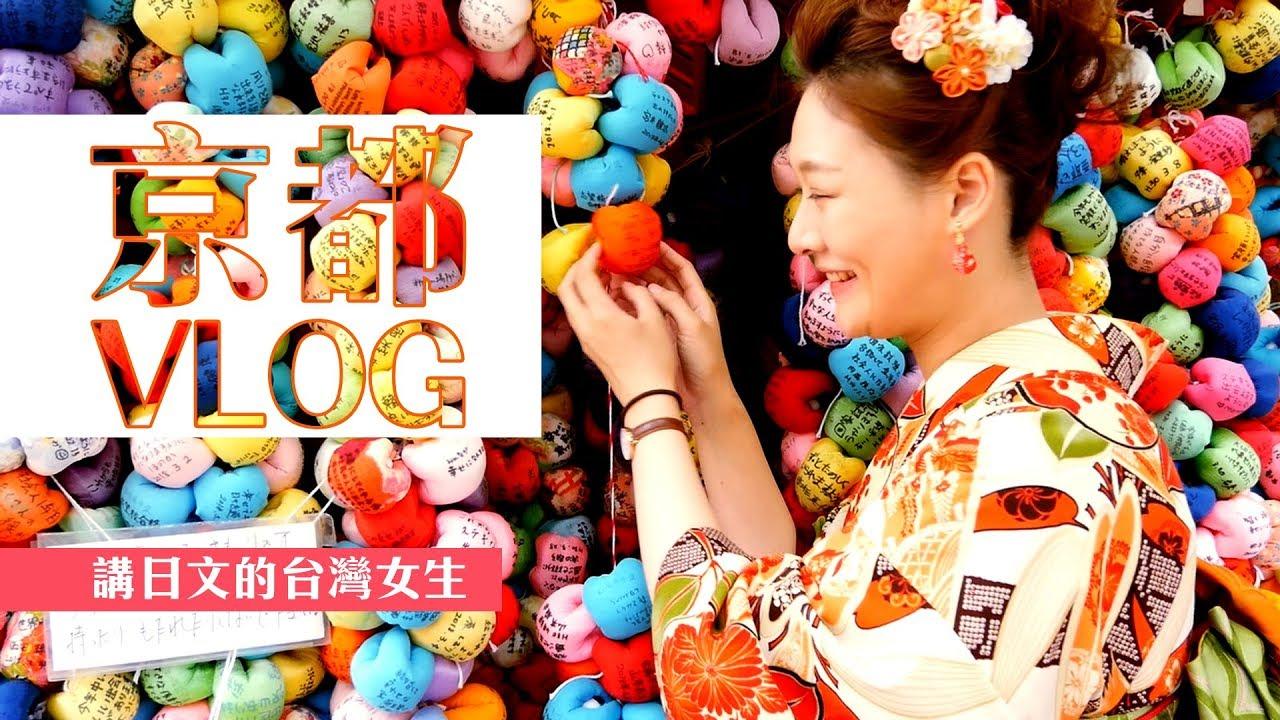 京都Vlog   在櫻花盛開的季節穿和服體驗正統茶道   講日文的臺灣女生 - YouTube