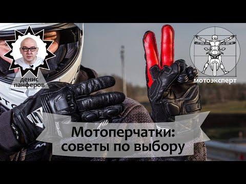 Мотоперчатки: экспертные советы по выбору