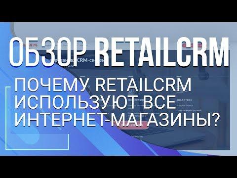 Почему RetailCRM используют