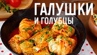 Ужин по-украински: галушки и голубцы