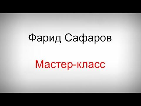 видео: Фарид Сафаров, мастер-класс