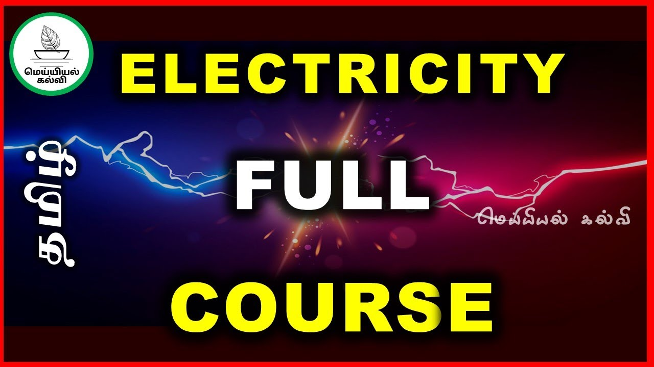 WHAT IS ELECTRICITY - TAMIL (Electrical Basics in Tamil) - YouTube