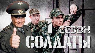 Сериал Солдаты 1 сезон 7 серия