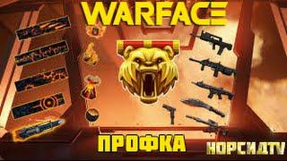 "Warface: Прохождение ""Вулкан"" Профи за Штурмовика ""БЕЗ СМЕРТЕЙ"""