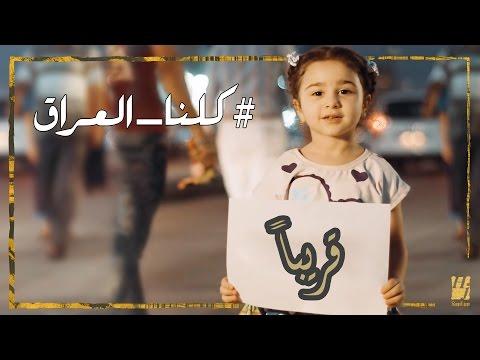 حسين الجسمي - كلنا العراق (قريباً) | 2016