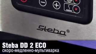мультиварка Steba DD 2 ECO