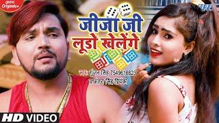#Video - #Gunjan Singh | Antra Singh Priyanka | जीजा जी लूडो खेलेंगे| |TikTok Viral Video Song 2020