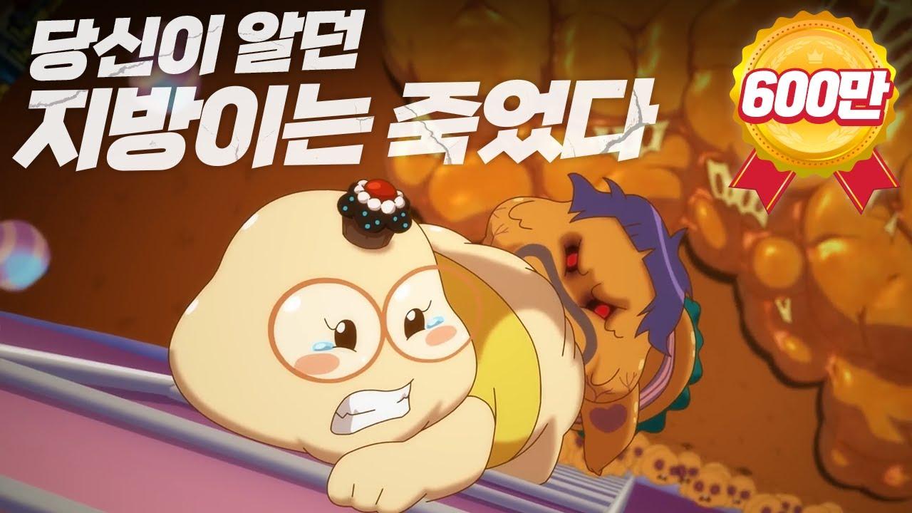 [좀지: 좀비지방이] 풀버전 최초공개(full ver)_서울365mc병원