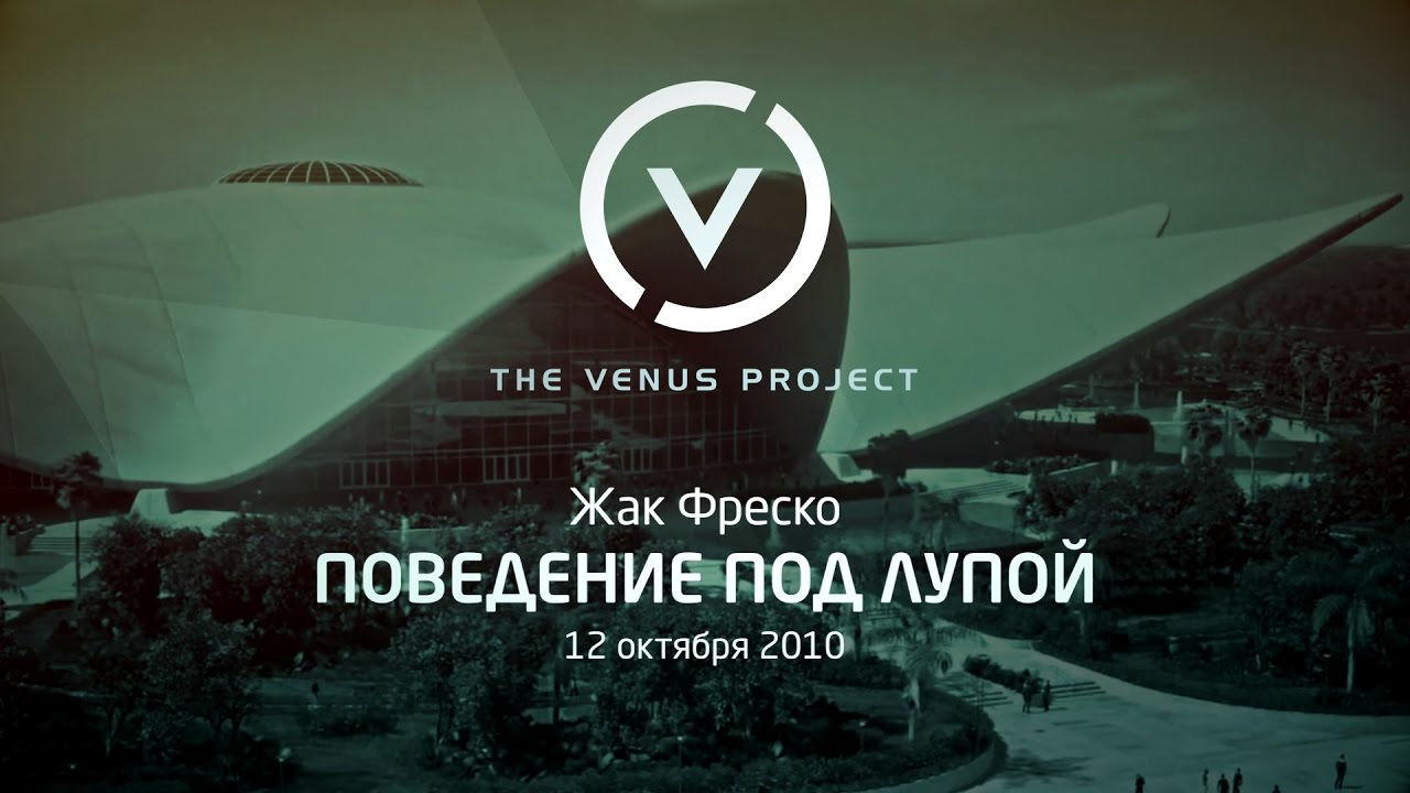 Картинки по запросу Поведение под лупой - Жак Фреско - Проект Венера