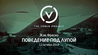 Поведение под лупой - Жак Фреско - Проект Венера