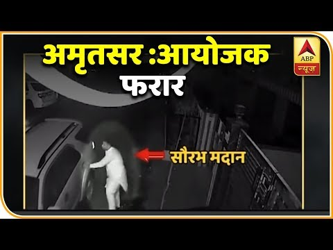 Amritsar Train Accident: CCTV Footage Of Saurabh Madan Trying To Escape Surfaces   ABP News