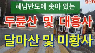 해남 두륜산&대흥사 및 달마산 & 미황사