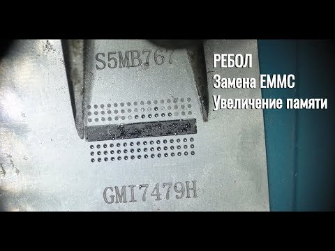 Увеличение EMMC памяти планшета и неудачное увеличение озу