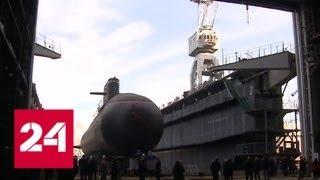 Сергей Шойгу рассказал о будущих новичках в Российском Флоте Россия 24