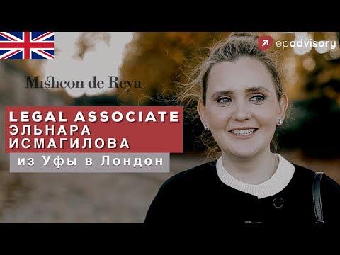 Эльнара Исмагилова: работа юриста в Лондоне, британское гражданство, учеба в Англии