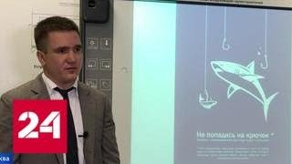 Для школьников провели единый урок кибербезопасности - Россия 24
