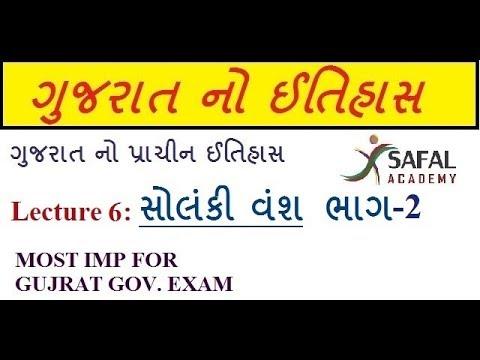 Gujarat no Itihas | Gujarat no Prachin Itihas | Lecture 6