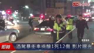 酒駕暴衝車禍釀1死12傷 影片曝光(民眾提供)