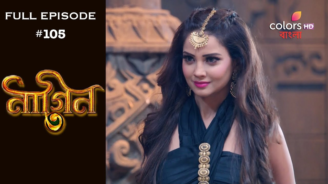 Download Naagin 3(Bengali) - 20th July 2019 - নাগিন ৩ - Full Episode
