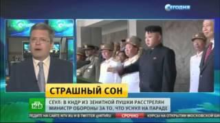 Министр обороны КНДР публично расстреля