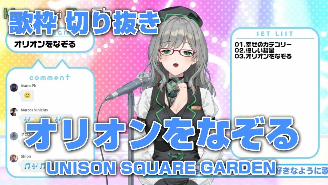 【 歌枠 切り抜き 】オリオンをなぞる / UNISON SQUARE GARDEN (2021/6/7 配信)【 河崎翆 VTuber 】