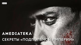Секреты «Подпольной империи»   Клуб А №10