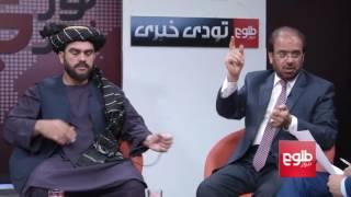 TAWDE KHABARE: Helmand Battle Discussed / تودی خبری: بررسی نبرد هلمند