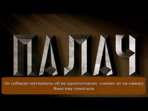 Тонька Пулеметчица - основа фильма Палач. ПОЛНАЯ ВЕРСИЯ!