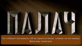 Сериал Палач 2 серия смотреть онлайн обзор
