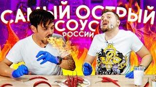 Самый острый перец в России  Мировой рекорд